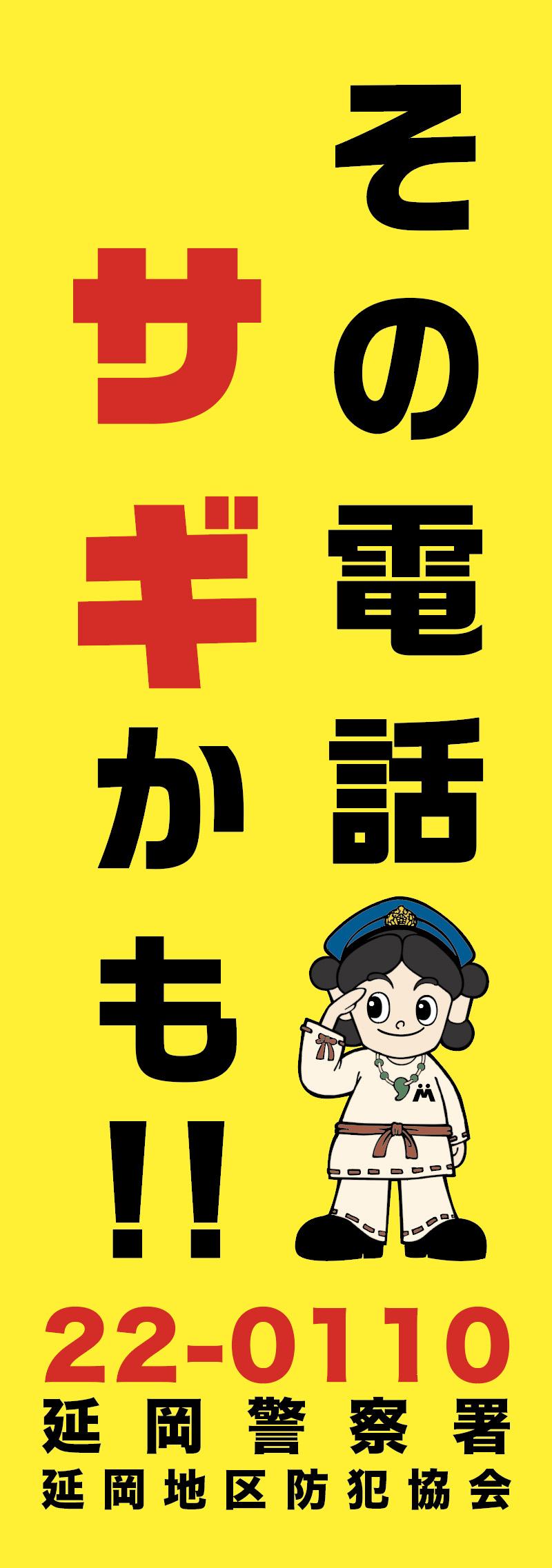 延岡警察署 詐欺防止シール