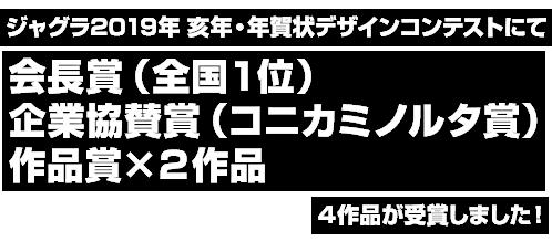 会長賞(全国1位) 企業協賛賞(コニカミノルタ賞) 作品賞×2作品  4作品が受賞しました!