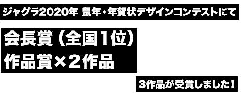 会長賞(全国1位) 作品賞×2作品  3作品が受賞しました!